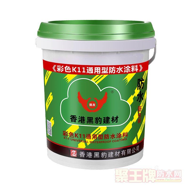 香港黑豹K11防水涂料