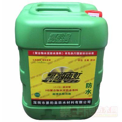 黑豹雨虹JS聚合物水泥防水涂料