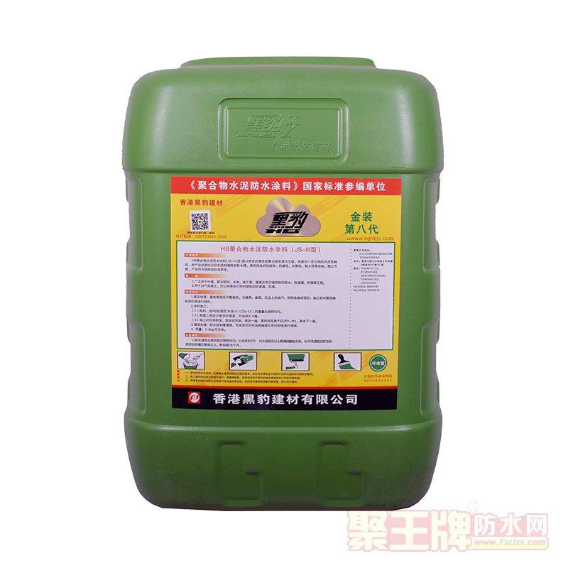 香港黑豹JS聚合物水泥基防水乳液涂料金装