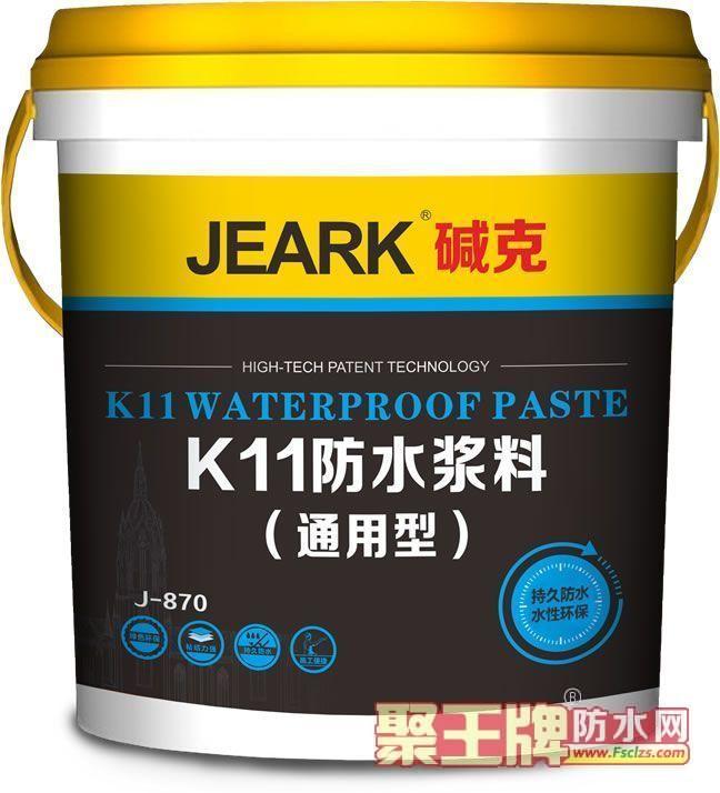 点击查看JEARK碱克K11防水浆料(通用型)详细说明