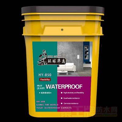 HY850水泥基聚合物防水浆料