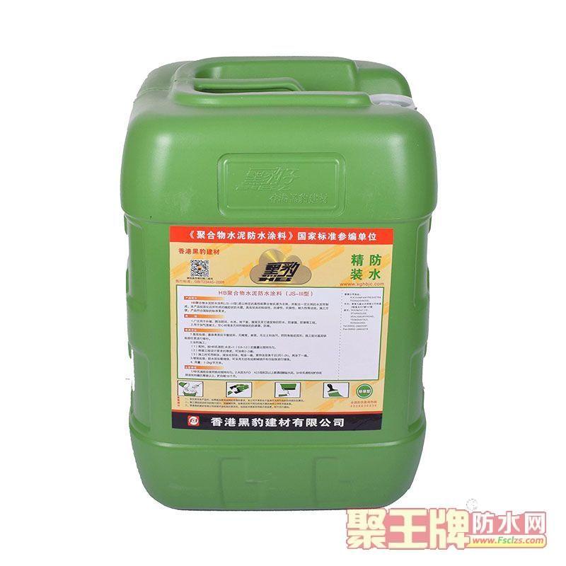 点击查看香港黑豹防水黑豹JS聚合物水泥基防水涂料详细说明