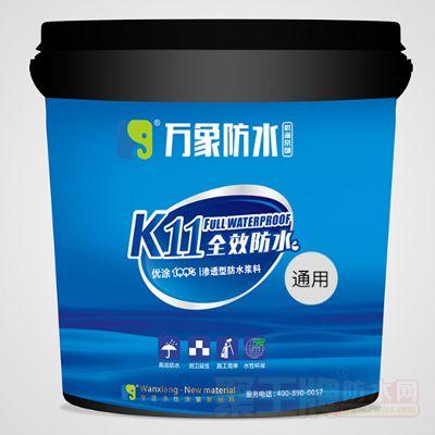 K11通用型全效防水涂料