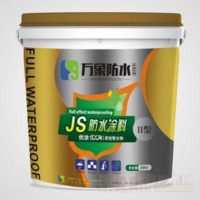 JS聚合物防水涂料Ⅱ 型