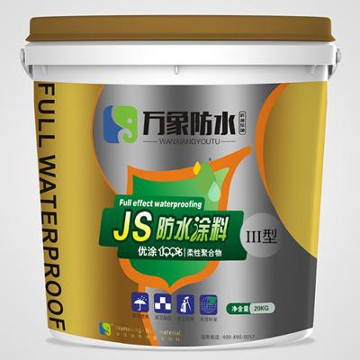 JS聚合物防水涂料Ⅲ 型