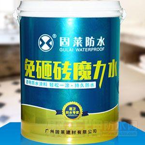 点击查看液体卷材固莱液体卷材(又称高弹橡胶防水涂料)详细说明