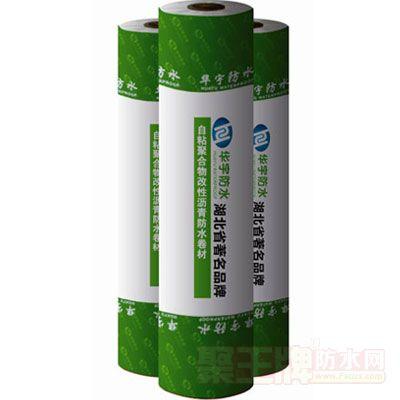 自粘聚合物改性沥青防水卷材(N类)
