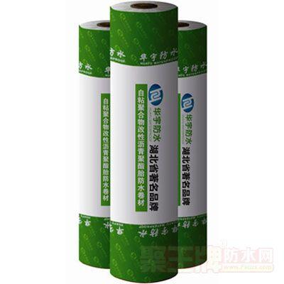 自粘聚合物改性沥青防水卷材(PY类)