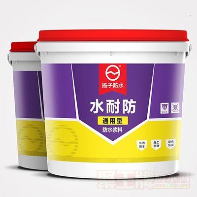 水耐防 通用型 防水浆料