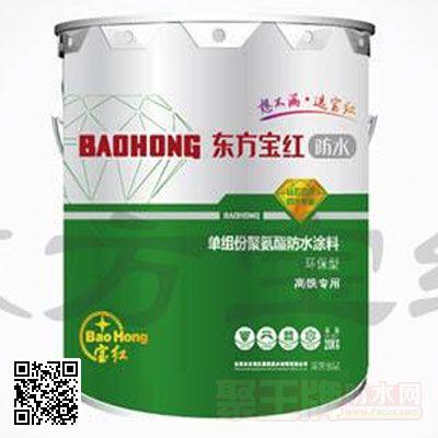 点击查看BH-06高铁专用聚氨酯防水涂料详细说明