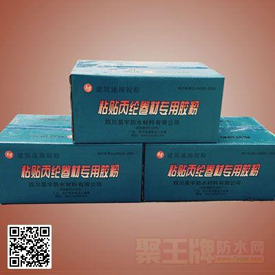 昊宇防水粘贴丙纶卷材专用胶粉 建筑速溶胶粉