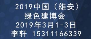 2019第三届(雄安)建筑节能新型建材展览会