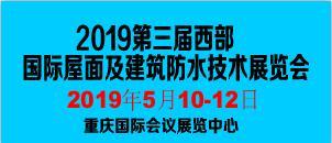 第三届西部国际屋面及建筑防水技术展览会