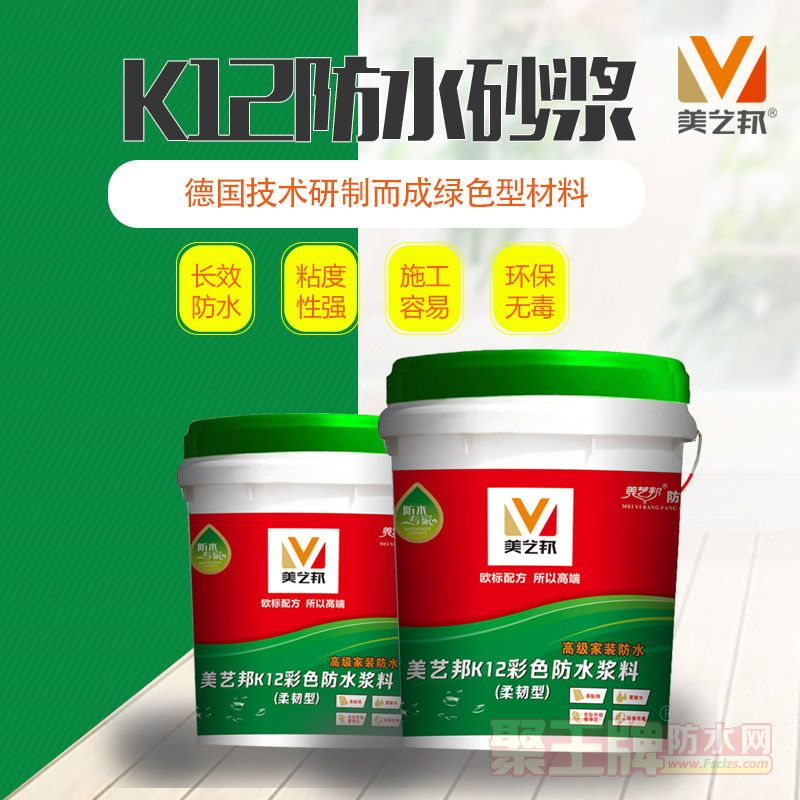 美艺邦K12柔韧型防水涂料有什么优势