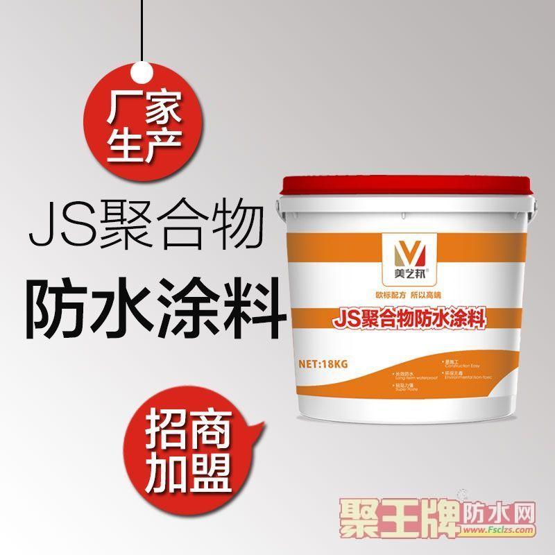 美艺邦JS聚合物防水涂料厂家招商加盟