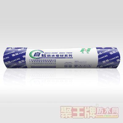 YN-B702 PET湿铺型自粘防水卷材