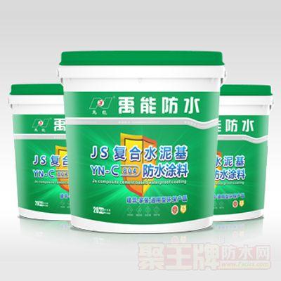 YN-C804 JS复合水泥基防水涂料