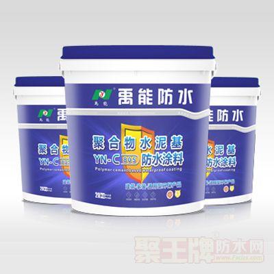 点击查看YN-C805聚合物水泥基防水涂料详细说明