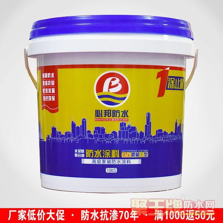 聚合物水泥防水涂料1型