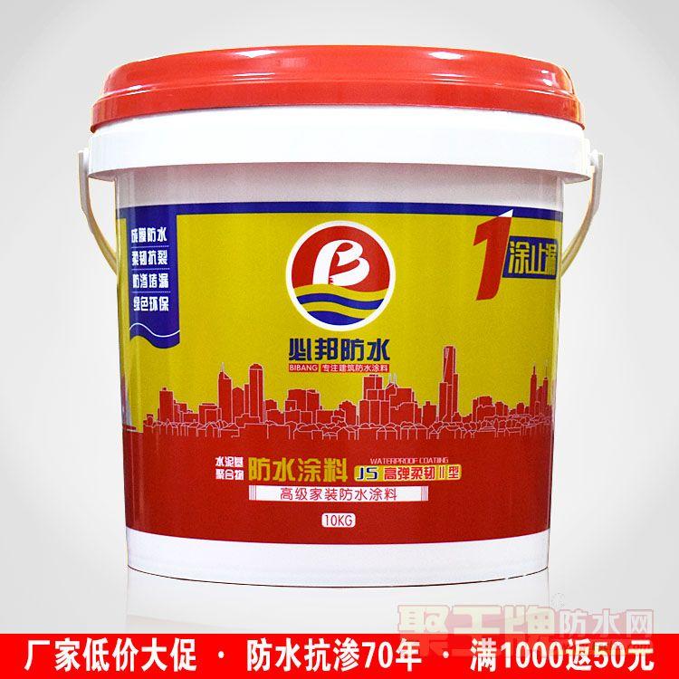 聚合物水泥防水涂料2型