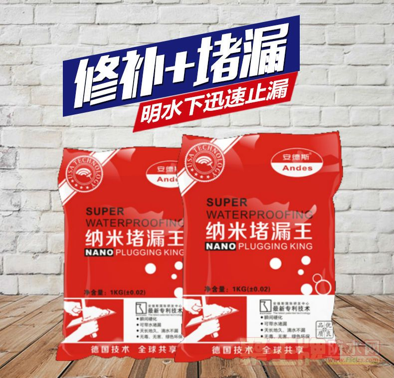 广东湛江纳米堵漏王材料厂家批发价格