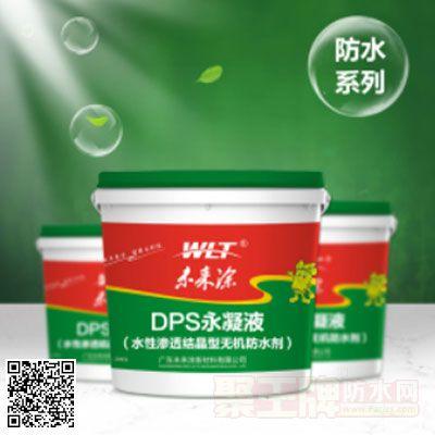 「未来涂」DPS永凝液(水性渗透结晶型无机防水剂)