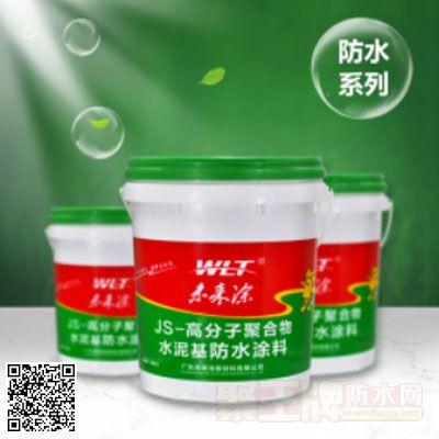 JS-高分子聚合物水泥基防水涂料