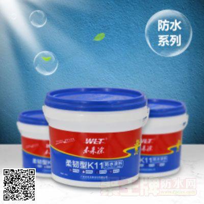 「未来涂」柔韧型K11防水涂料