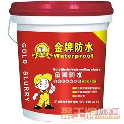 金牌防水隔热乳浆(屋面专用)