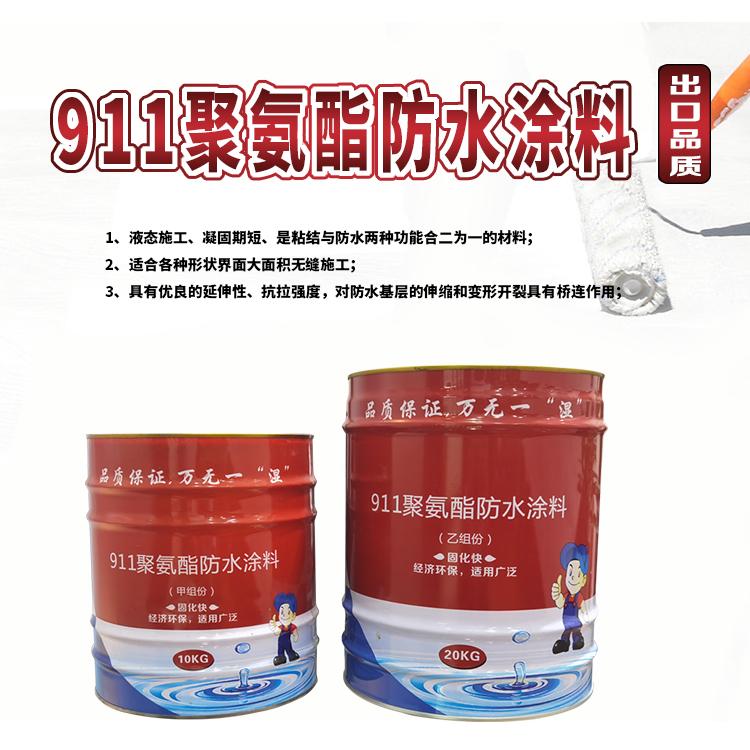 国标红色911聚氨酯防水涂料