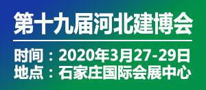 2020第十九届河北绿色建筑建材博览会