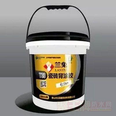 T80瓷砖背涂胶