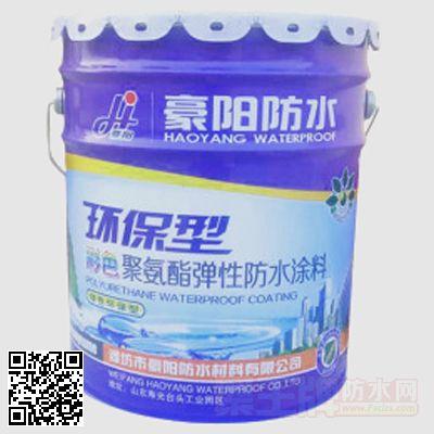 环保型彩色聚氨酯弹性防水涂料