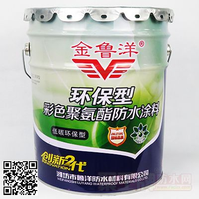 环保型彩色聚氨酯防水涂料