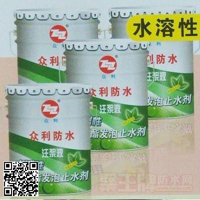 水溶性聚氨酯发泡止水剂