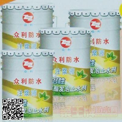 油溶性聚氨酯发泡止水剂