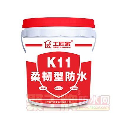 k11柔韧型防水