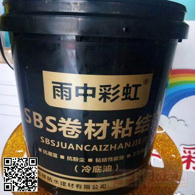 SBS卷材粘结剂 冷底油