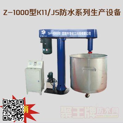 点击查看SH-1000型JS防水涂料高速分散机防水涂料生产设备详细说明