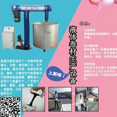 点击查看液体卷材生产设备详细说明