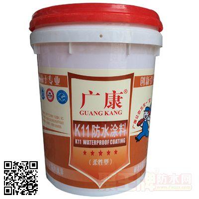 广康柔性型K11防水涂料