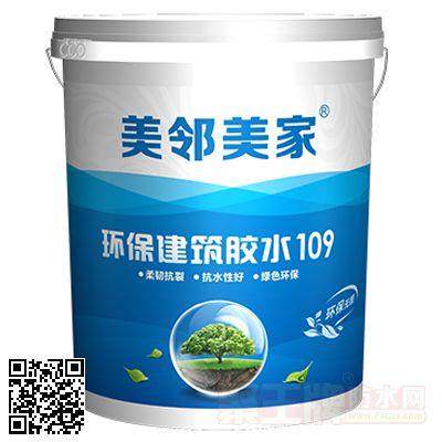 环保建筑胶水109 产品图片