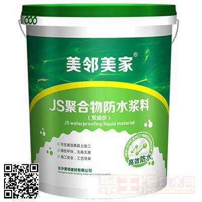 JS聚合物防水浆料(双组份)