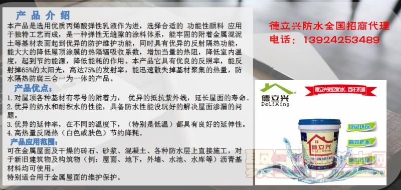 广州三合一隔热防水涂料厂家