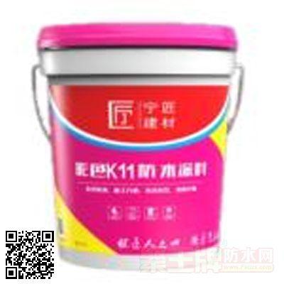 彩色K11防水涂料 产品图片