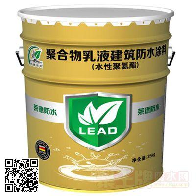 LDM-PCT聚合物乳液建筑防水涂料(水性聚氨酯)