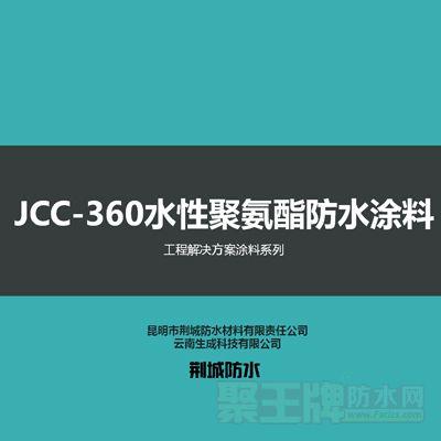 点击查看JCC-360水性聚氨酯防水涂料详细说明
