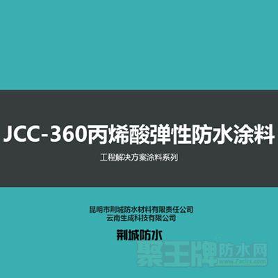 点击查看JCC-360丙烯酸弹性防水涂料详细说明