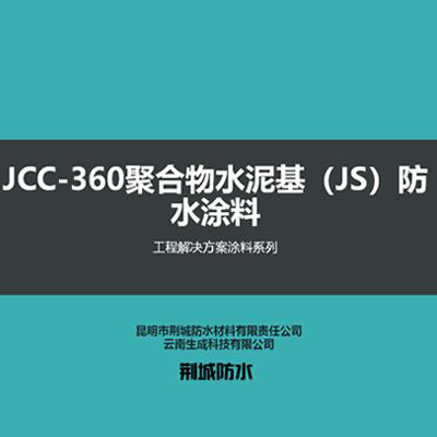 点击查看JCC-360聚合物水泥基(JS)防水涂料详细说明