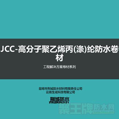 JCC-高分子聚乙烯丙(涤)纶防水卷材